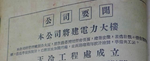 民國37年5月台電社廈重建勵進月刊報導